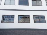 KYODOU株式会社 岡崎営業所