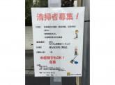 株式会社パーキングサポートセンター(NPC24H代々木上原駅前パーキング)
