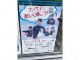 ファミリーマート 千種春岡二丁目店