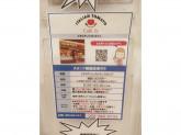 イタリアン・トマト CafeJr. イオンモール熱田店
