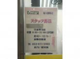 モードサクライ イオンモール熱田店