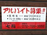 七輪 箕面小野原店