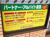 セブン-イレブン 半田有楽町店