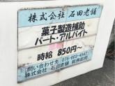 株式会社石田老舗 本社・京都工場