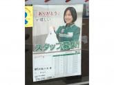 セブン-イレブン 神戸水木通5丁目店