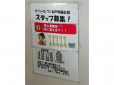 セブン-イレブン 松戸胡録台店