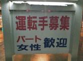 西条タクシー(株) 大槻営業所