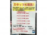 ローソン 木津川城山台店