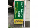 大日本自動車交通株式会社