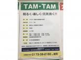 TAM・TAM(タムタム)エルム店