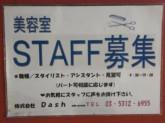 アトリエプレゼンツ 新検見川店
