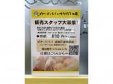 ビアード・パパ 近鉄丹波橋駅店