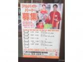 セイコーマート 南郷通8丁目店