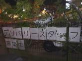 磯のがってん寿司 箕面小野原店