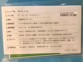 PARTS CLUB(パーツクラブ) 木の葉モール橋本店