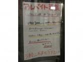 餃子ノ酒場 いっちゃん