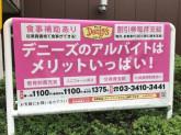 デニーズ 世田谷公園店
