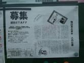 中日新聞 鳴子専売店 あずま新聞店