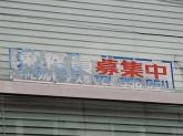 キャピタルモータース 井草営業所