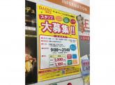 ザ・ダイソー フェリチタ心斎橋店