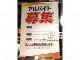 炭火焼肉もくもく 武庫川店