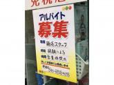 旺旺堂(ワンワンドウ)ドラッグ