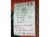 Bar ハンジャン