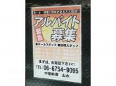 中華料理 山水 小路店