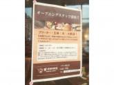 星乃珈琲店 イオンモール熱田店
