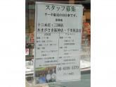 ハンブルグ 阪急三国駅前店
