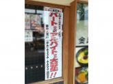 金比羅製麺 豊中大黒店