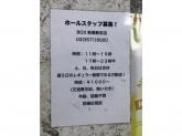 box新橋駅前店