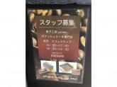 菓子工房yamaoガナッシュ船場店 カフェ&チョコケーキ