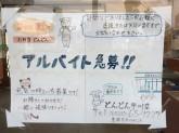 どんどん平川店