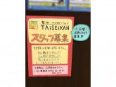 TAiSEiKAN(タイセイカン) バロー豊橋店
