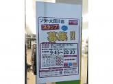 ザ・ダイソー ソラト太田川店