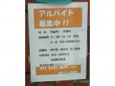 ひょうたん屋 東三国店