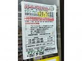 セブン-イレブン 東郷町和合北蚊谷店
