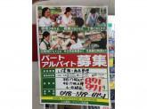 スギ薬局 長田店