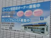 ローソン 岡崎舳越町店