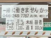 セブン-イレブン 厚木坊中店