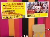 マクドナルド 福田屋ショッピングプラザ店
