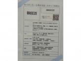 BREEZE(ブリーズ) イオンモール堺北花田店