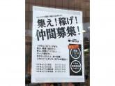 つけめんTETSU 浦和店