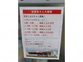 セブン-イレブン 浦和駅北口店