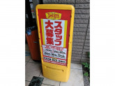 デニーズ 浦和駅前店