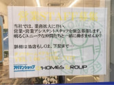 アパマンショップ 三田店