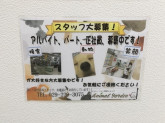 アニマルガーデン MEGAドンキ勝田店