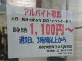 せんたくの店 まる美 東和泉店