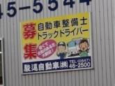 駿遠自動車株式会社 修理工場